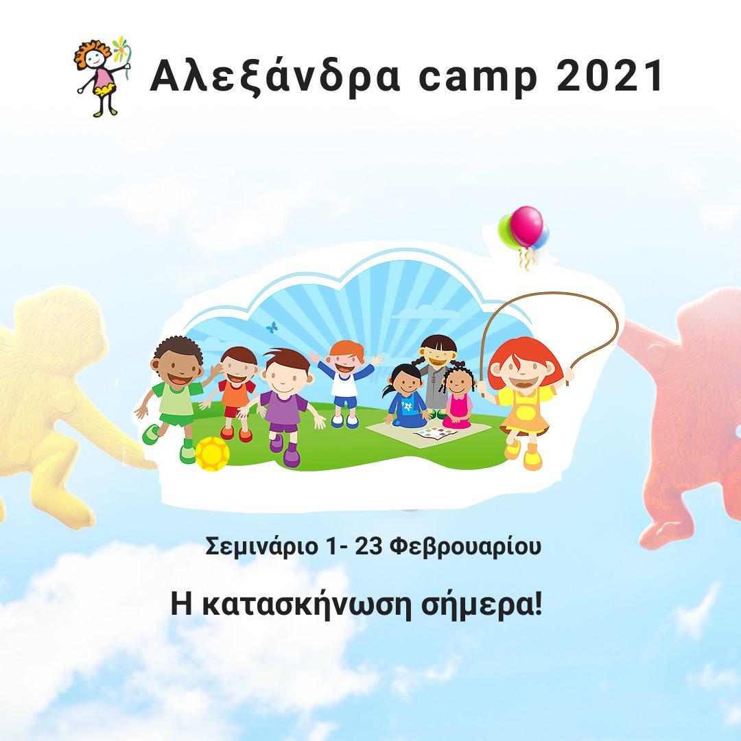 alexandra-camp-η-κατασκήνωση-σήμερα