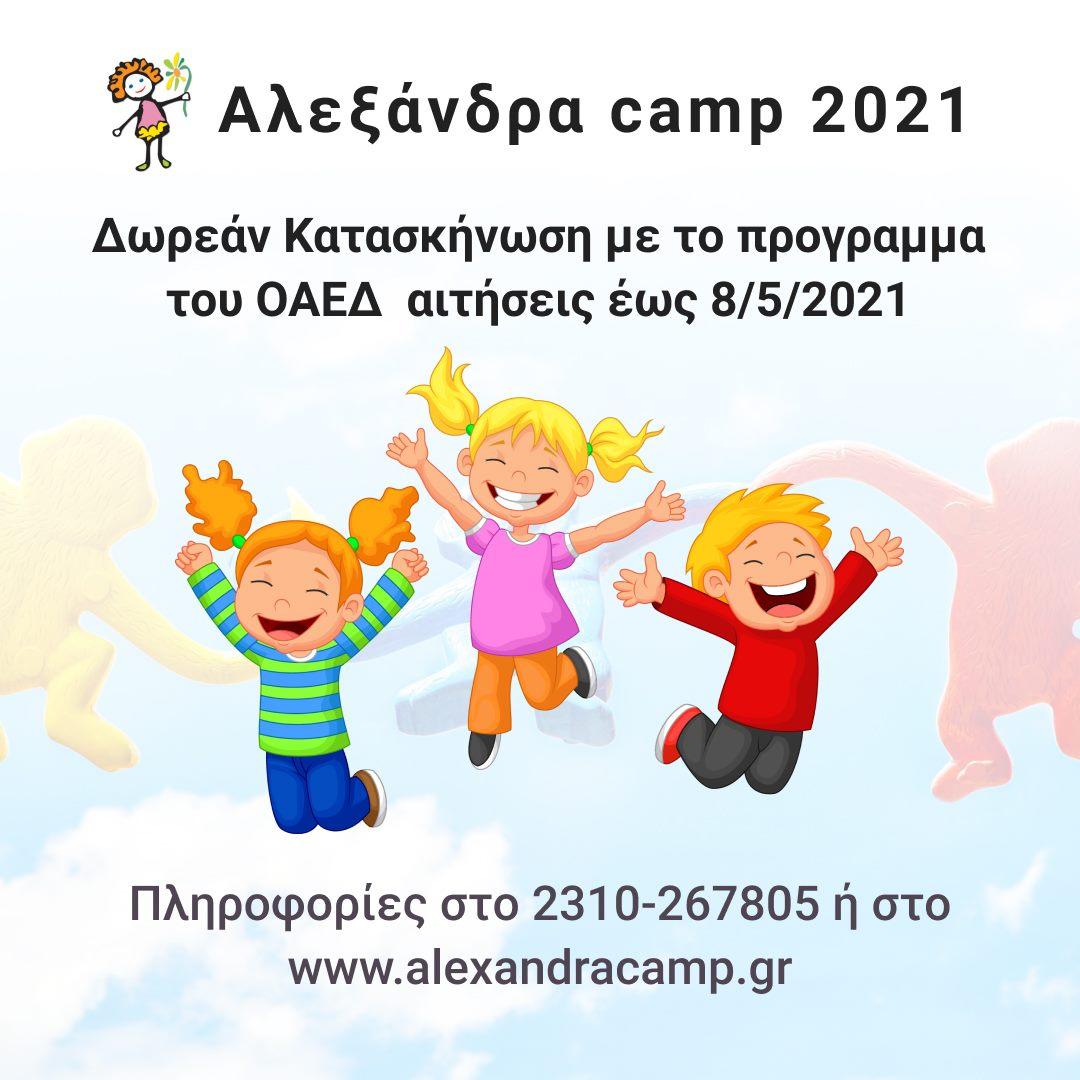δωρεάν κατασκήνωση ΟΑΕΔ 2021