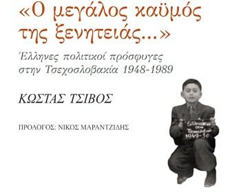 """Παρουσίαση στη Θεσσαλονίκη του βιβλίου """"«Ο μεγάλος καϋμός της ξενητειάς...» Έλληνες πολιτικοί πρόσφυγες στην Τσεχοσλοβακία, 1948-1989"""" του Κώστα Τσίβου"""