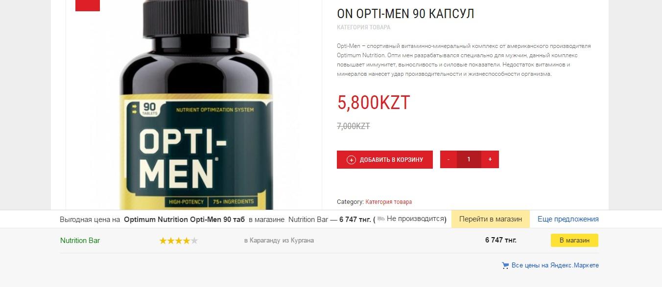 я.маркет реклама 2
