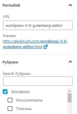 Wordpress 5.0 и Gutenberg editor - что нового в обновлении