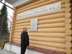 Усадьба Лампсакова Н. А.