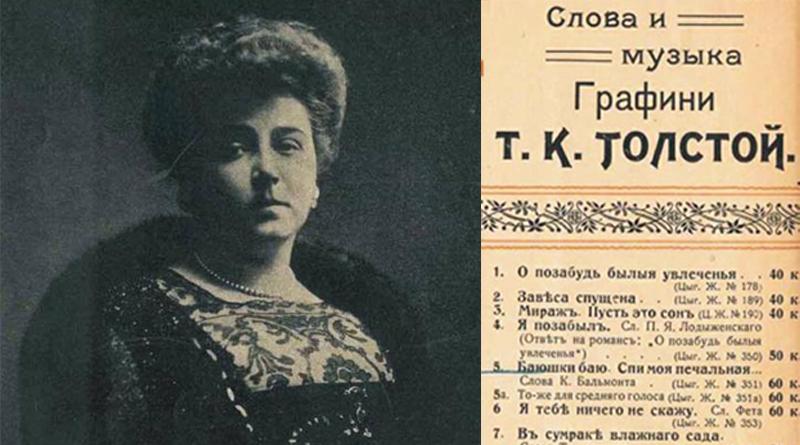 Графиня Толстая