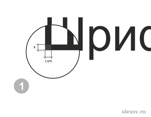 Шрифт_2