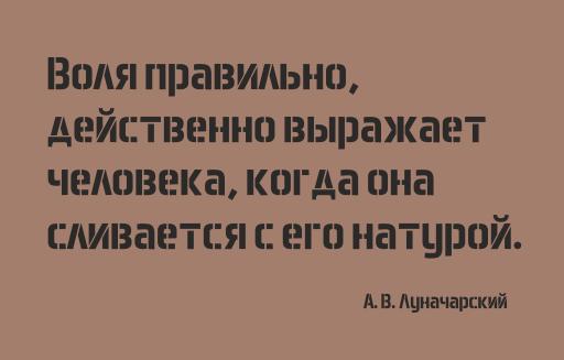 60_besplatnix_cyrillicheskix_shriftov_s_xarakterom_aero_matics_font