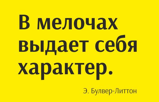 60_besplatnix_cyrillicheskix_shriftov_s_xarakterom_arsenal_font
