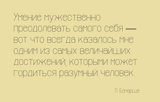 60_besplatnix_cyrillicheskix_shriftov_s_xarakterom_infinity_font