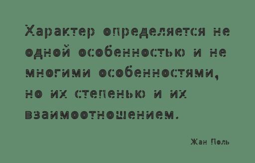 60_besplatnix_cyrillicheskix_shriftov_s_xarakterom_paranoya_font