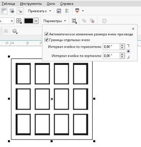 Введение_в_корел_дроу_Vvedenie_v_Corel_Draw_table