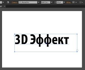 3д_эффект_в_адобе_иллюстраторе_3D_effect_v_adobe_illustrator_2