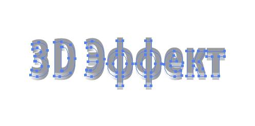 3д_эффект_в_адобе_иллюстраторе_3D_effect_v_adobe_illustrator_4_2