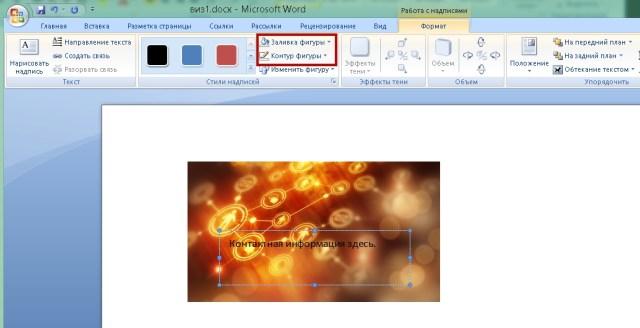 скрин работы в микрософт ворд убираем фон у текстовой вставки