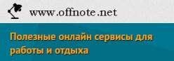 логотип сайта offnote.net