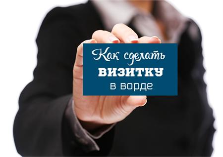 рука с визиткой