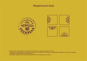 примеры использования логотипа в рамках фирменного стиля