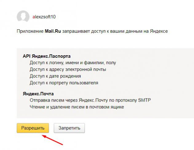 Allow access to Yandex mail