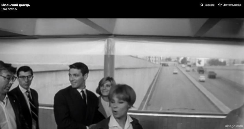 июльский дождь фильм 1966