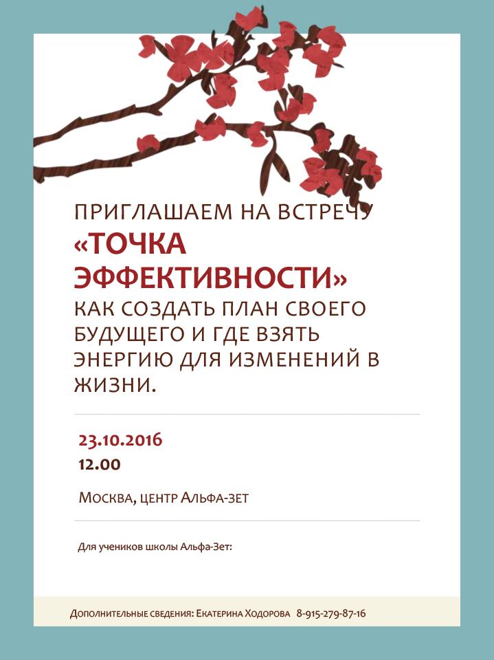 vstrecha_tochka_effektivnosti