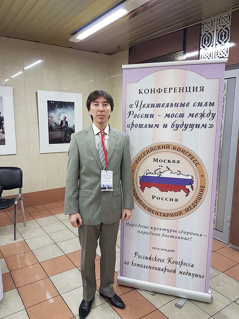 Руслан-Саркеев-принял-участие-в-IV-Конгрессе-по-комплементарной-медицине-3