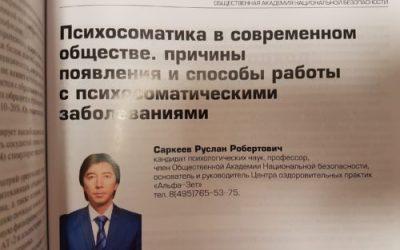 Статья Руслана Саркеева опубликована в сборнике материалов «Международная конференция «Здоровье нации – основа национальной безопасности».
