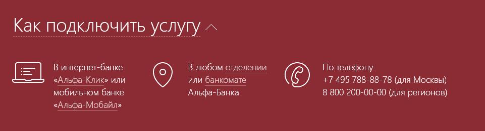 кредитная карта ворд максимум альфа банк сбербанк в москве центральный офис