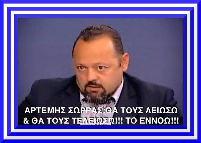 ΑΡΤΕΜΗΣ ΣΩΡΡΑΣ ΘΑ ΤΟΥΣ ΛΕΙΩΣΩ1