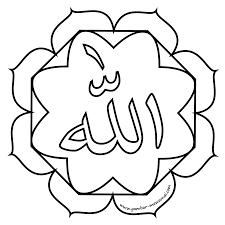 Kaligrafi Allah Muhammad Png Nusagates