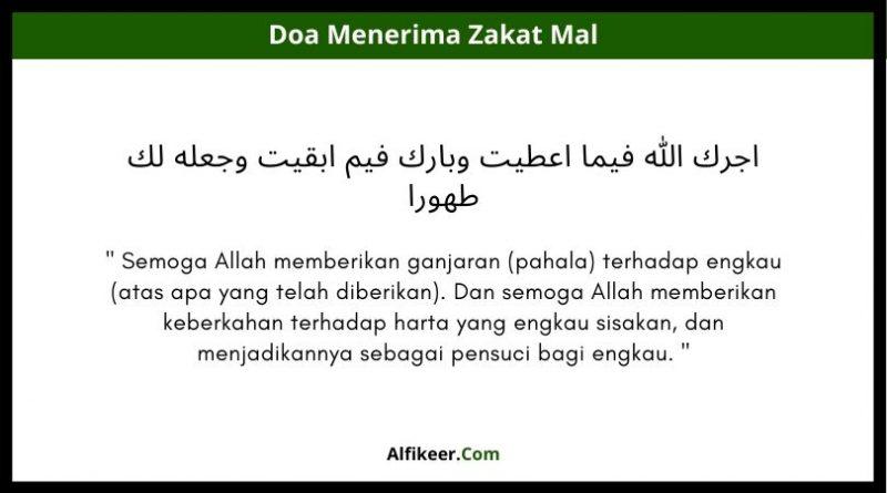 doa zakat mal