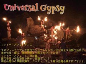 Universal Gypsy (ファイヤーパフォーマンス)