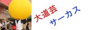 大道芸・サーカス