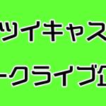 ツイキャス!大道芸人GEN(ジェン)のトークライブの企画