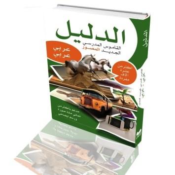 الدليل القاموس المدرسي الجديد المصور عربي