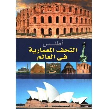 اطلس التحف المعمارية في العالم