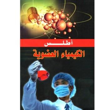 اطلس الكيمياء العضوية