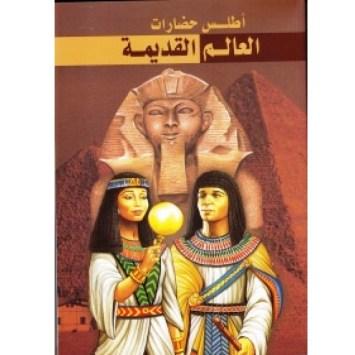 اطلس حضارات العالم القديمة