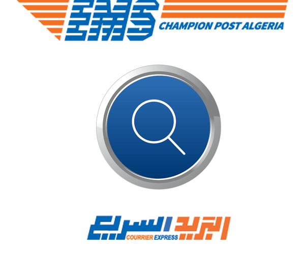 الجزائر، مؤسسة البريد السريع تحتل المركز الأول إفريقيا وعربيا و الـ 16 عالميا