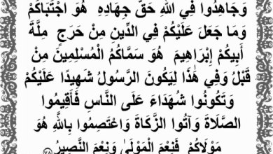 """Photo of """"يأيها الذين آمنوا اركعوا واسجدوا واعبدوا ربكم وافعلوا الخير لعلكم تفلحون"""""""
