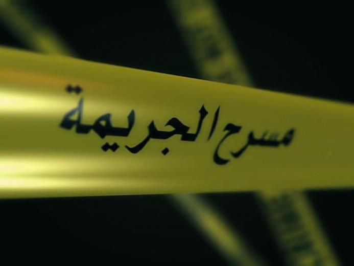 مسرح الجريمة -(تعبيرية)