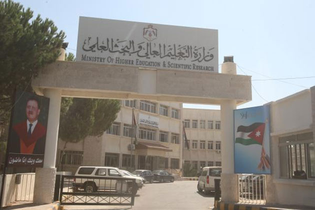 مبنى وزارة التعليم العالي بمنطقة الجبيهة بعمان -(أرشفية)