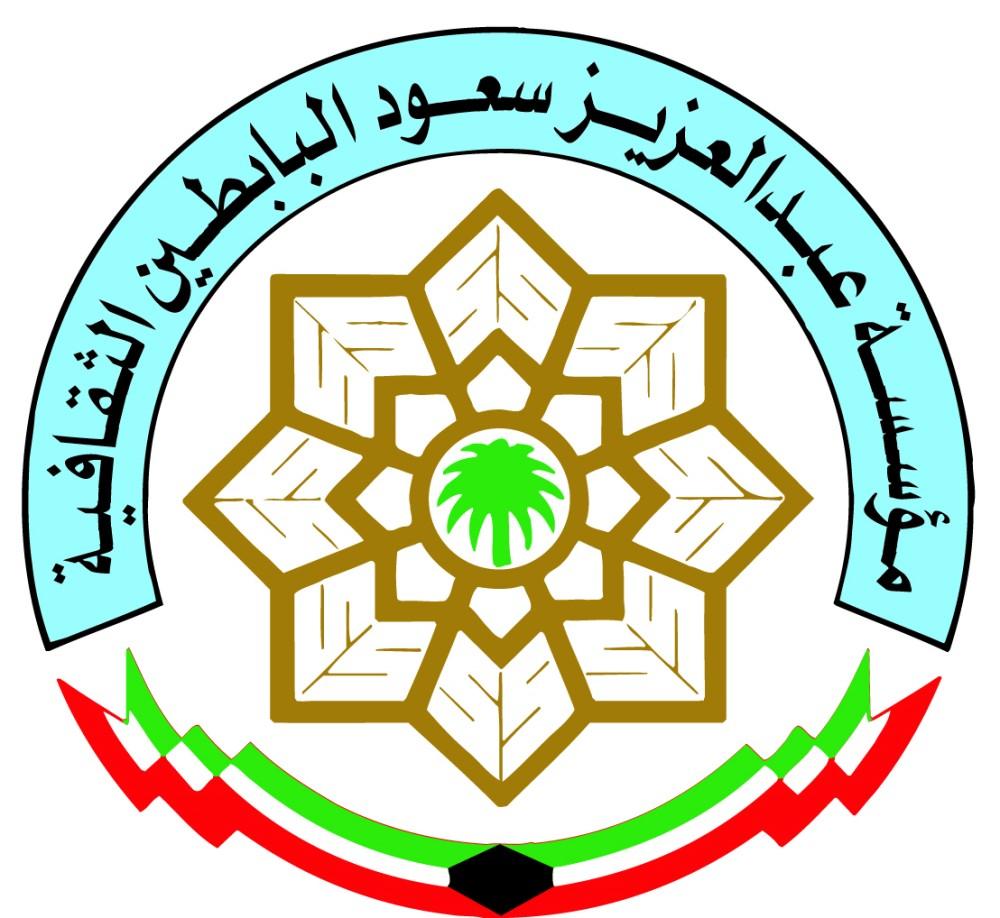 شعار مؤسسة البابطين الثقافية