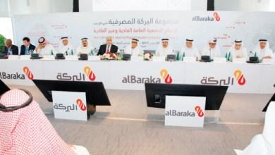 "Photo of ""البركة"" تقر توزيع 37.3 مليون دولار أرباحا نقدية على المساهمين"