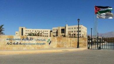 """Photo of """"سلطة العقبة"""" تؤجل موعد إطلاق المنصة الإلكترونية لبيع الأراضي"""