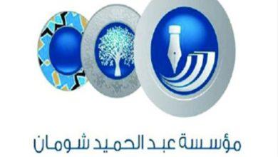 """Photo of النادي الصيفي في """"شومان"""" ينطلق بأنشطة قرائية وإبداعية للأطفال"""