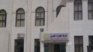 Photo of توقيع وثيقة مبادرة الولاء لقائد الوطن في غرفة تجارة المفرق