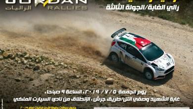 Photo of إصدار تعليمات الجولة الثالثة من بطولة الأردن للراليات