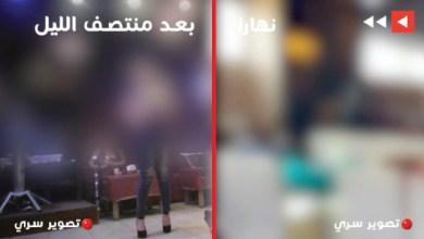 "Photo of ""الغد"" تقتحم العالم السري: مقاه سياحية نهارا تنقلب إلى ""ديسكوهات"" ليلا – فيديو"