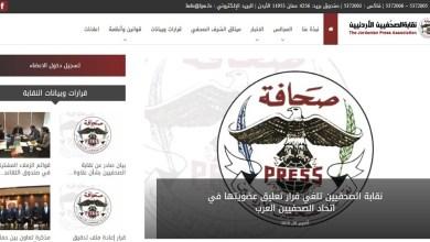 """Photo of """"الصحفيين"""" تطلق موقعها الإلكتروني الجديد"""