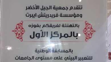 """Photo of """"البلقاء التطبيقية"""" تحصد المركز الأول في المسابقة الوطنية للتعبير البيئي"""