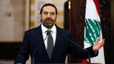 Photo of رويترز: الحريري يتجه صوب الاستقالة وقد يعلنها اليوم أو غداً