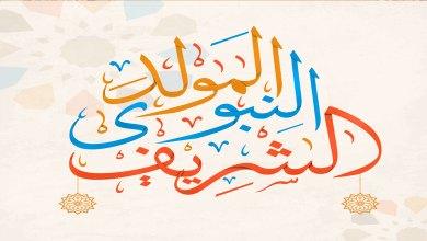 Photo of في ذكرى مولد رسول الحضارة